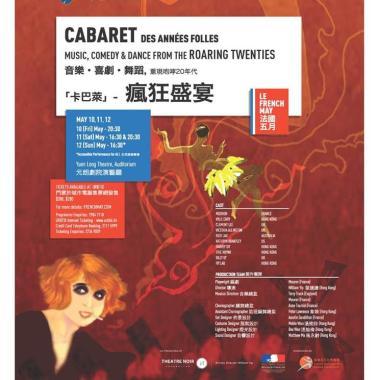 Cabaret des annees folles/ French May HK 2013 / Set design