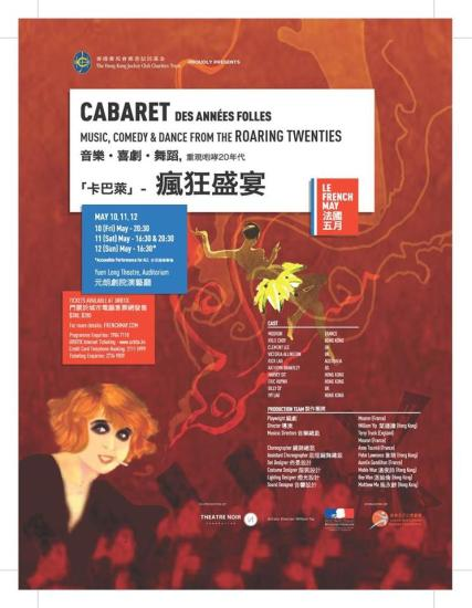 Cabaret des annees folles. FrenchMay 2013 HK , Set design and Props design