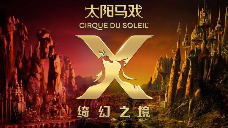 X Hangzhou Cirque du Soleil SHow